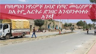 The latest Amharic News Janu 01, 2019
