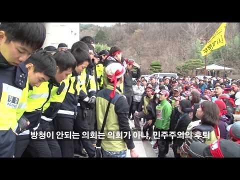 [영상뉴스] 진주의료원 폐업 결정 철회 촉구 보건의료노조 1차 집중투쟁