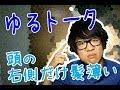 【ゆるトーク】 頭の右側だけ髪薄い & スカルプD WEB動画コンテスト所信表明!