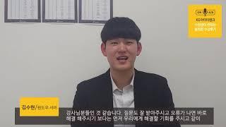 KG아이티뱅크 수강후기(김수현 학생) 유튜브 동영상보기