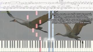 Журавли - Ян Френкель (Ноты и Видеоурок для фортепиано) (piano cover)