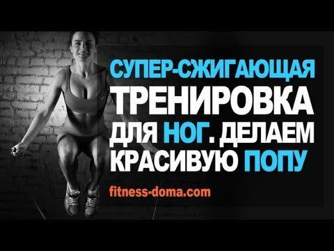 Супер-сжигающая тренировка для мышц ног