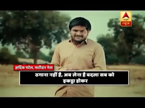 Sex CD row: We have to unite and avenge, Hardik Patel urges Gujarat in new video
