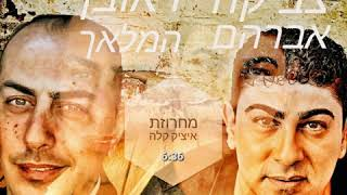 הזמרים צביקה אברהם & ראובן המלאך - מחרוזת איציק קלה