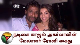Kajal Agarwal's manager Roni arrested in drug caseConnect with Puthiya Thalaimurai TV Online:SUBSCRIBE to get the latest Tamil news updates: http://bit.ly/1O4soYPVisit Puthiya Thalaimurai TV WEBSITE: http://puthiyathalaimurai.tv/Nerpada Pesu: https://www.youtube.com/playlist?list=PL-RDFpvLYFEWCShKiMrhdEw7wL434UOjlAgni Parichai: https://www.youtube.com/playlist?list=PL-RDFpvLYFEWvJvAnpDCIqQSCVxkxTq9HPuthu Puthu Arthangal: https://www.youtube.com/playlist?list=PL-RDFpvLYFEVx-vz-ZX-TM4tukMkGK95_Like Puthiya Thalaimurai TV on FACEBOOK: https://www.facebook.com/PutiyaTalaimuraimagazineFollow Puthiya Thalaimurai TV TWITTER: https://twitter.com/PTTVOnlineNewsWATCH Puthiya Thalaimurai Live TV in ANDROID /IPHONE/ROKU/AMAZON FIRE TVPuthiyathalaimurai Itunes: http://apple.co/1DzjItCPuthiyathalaimurai Android: http://bit.ly/1IlORPCRoku Device app for Smart tv: http://tinyurl.com/j2oz242Amazon Fire Tv:     http://tinyurl.com/jq5txpvAbout Puthiya Thalaimurai TV Puthiya Thalaimurai TV (Tamil: புதிய தலைமுறை டிவி) is a 24x7 live news channel in Tamil launched on August 24, 2011.Due to its independent editorial stance it became extremely popular in India and abroad within days of its launch and continues to remain so till date.The channel looks at issues through the eyes of the common man and serves as a platform that airs people's views.The editorial policy is built on strong ethics and fair reporting methods that does not favour or oppose any individual, ideology, group, government, organisation or sponsor.The channel's primary aim is taking unbiased and accurate information to the socially conscious common man. Besides giving live and current information the channel broadcasts news on sports,  business and international affairs. It also offers a wide array of week end programmes. The channel is promoted by Chennai based New Gen Media Corporation. The company also publishes popular Tamil magazines- Puthiya Thalaimurai and Kalvi. The news center is based in Chennai city, supported by a sprawling network of bureaus all over Tamil Nadu. It has a northern hub in the capital Delhi.The channel is proud of its well trained journalists and employs cutting edge technology for news gathering and processing.