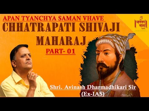 Video Avinash Dharmadhikari | Chhatrapati Shivaji Maharaj [PART 1] | Apan Tyanchya Saman Vhave download in MP3, 3GP, MP4, WEBM, AVI, FLV January 2017