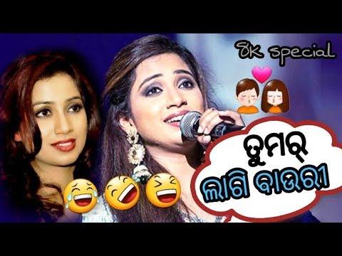 Video SHREYA GHOSHAL SING SAMBALPURI SONG    SAMBALPURI FUNNY COMEDY    SAMBALPURI ROAST download in MP3, 3GP, MP4, WEBM, AVI, FLV January 2017