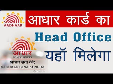 How to Find Aadhaar UIDAI Head Office all State || Aadhhaar Card Ke Head Office Ki Jankari