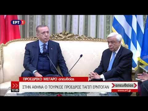 «Αδιαπραγμάτευτη η συνθήκη της Λωζάνης» το μήνυμα Παυλόπουλου σε Ερντογάν