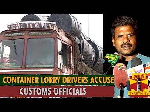 Container Lorry Drivers Accuse Customs Officials in Chennai Port   Thanthi TV