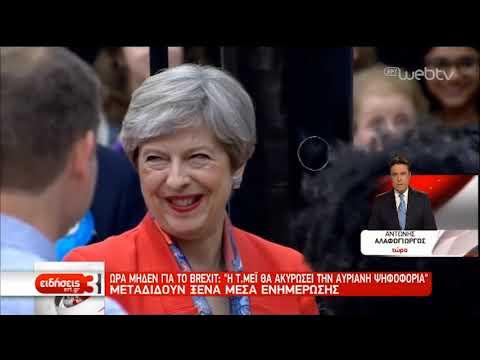 Πιθανή αναβολή της ψηφοφορίας στο Λονδίνο για το Brexit | 10/12/18 | ΕΡΤ