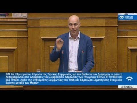 Γιώργος Αμυράς: Καταψηφίζω τη συμφωνία των Πρεσπών