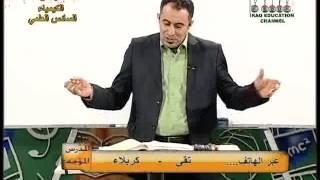 6 كيمياء سادس علمي-المدرس الموّجه-الفصل الثاني-الكيمياء التناسقية-ج3