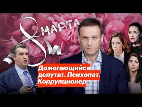 О депутате Слуцком