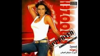Firoozeh - Baroone Taraneh |فیروزه - بارون ترانه