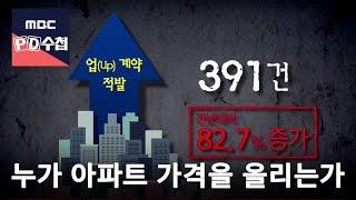 Video 누가 아파트 가격을 올리는가 (수정본) [Full]- property speculation -18/04/03 - MBC PD수첩1149회 MP3, 3GP, MP4, WEBM, AVI, FLV Agustus 2018