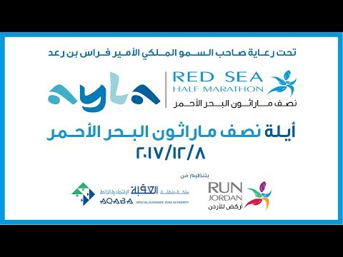 Red Sea half Marathon