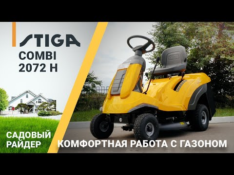 Садовый райдер Stiga COMBI 2072 H - видео №1