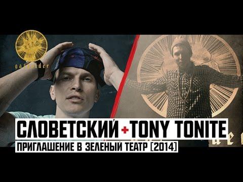 Tony Tonite & Словетский - Приглашение (2014)
