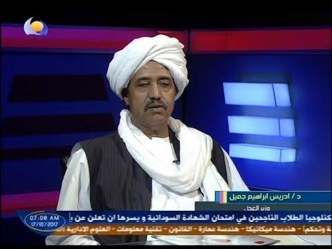 حوار مفتوح مع وزير العدل - د/ ادريس ابراهيم جميل - قناة النيل الأزرق