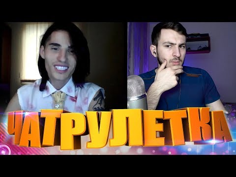 НЕОБЫЧНЫЕ РЕАКЦИИ - ЖЕСТЬ В ЧАТРУЛЕТКЕ 17 (Денис 2.0) - DomaVideo.Ru