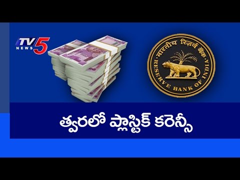 Indian govt to Print Plastic Currency Soon | Polymer Currency
