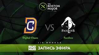 Digital Chaos vs Faceless - The Boston Major, 1/8 Финала [GodHunt, LightOfHeaveN]