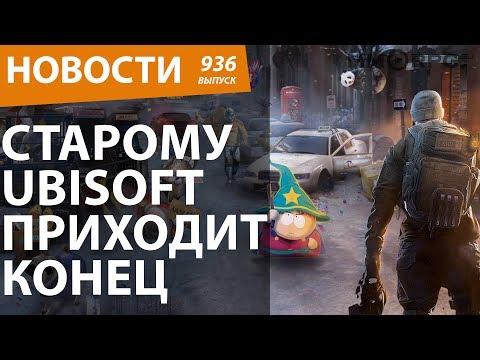 Старому Ubisoft приходит конец. Новости