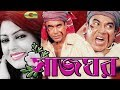 Shajghar | Full Movie | HD1080p | Manna | Moushumi | Nipun | Kazi Hayat | Dighi | Hit Bangla Film