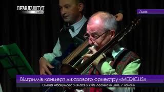 Відгримів концерт джазового оркестру «MEDICUS»