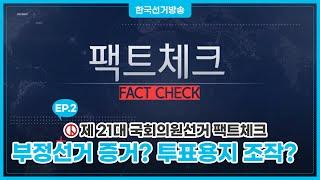 [제21대 국선 펙트체크] 투표용지 이슈 영상 캡쳐화면