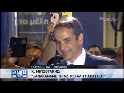 Δηλώσεις του Κ. Μητσοτάκη έξω από τα γραφεία της Πειραιώς | 07/07/2019 | ΕΡΤ