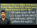 Top 7 MBA Entrance exam in India   Different MBA Entrance Exam  CAT,  XAT, MAT Complete Information