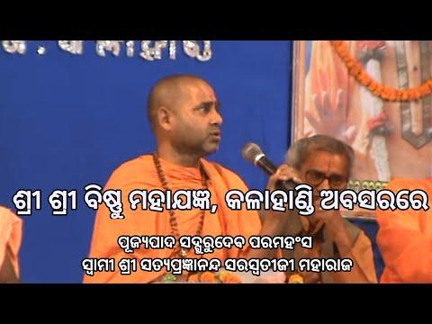 satyaprajnananda - oriya Bhagabata, Swami Satyaprajananda , Vishnu yajna Vishnu maha Yajna: Paramahansa Swami Satyaprajnananda Saraswati Jaipatna, kalahandi, Odisha, Orissa Vis...