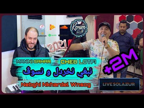 Cheb Lotfi 2020 Live solazure• nebghi Nkhardel Wnsog نبغي نخردل و نسوق Avec Manini ©