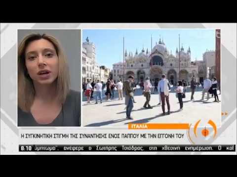 Ιταλία | Η τρυφερή αγκαλιά παππού-εγγονής  | 05/05/2020 | ΕΡΤ