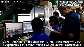 PDエアロスペース、新型エンジン燃焼実験 宇宙機搭載用を公開(動画あり)