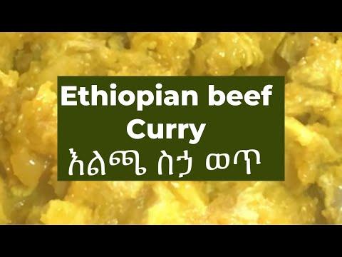 Ethiopian beef curry (alicha sega wot)