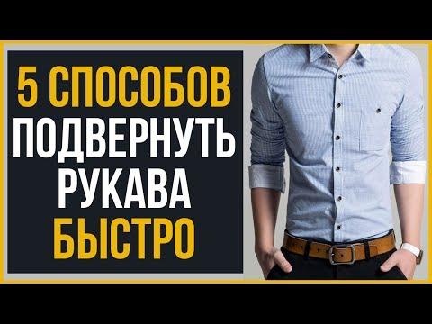 БЫСТРЫЕ Способы Закатать Рукава Рубашки видео