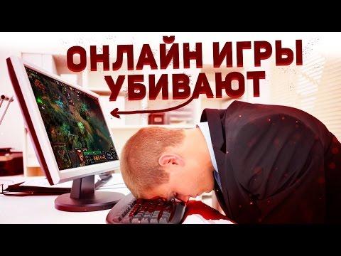 ОНЛАЙН ИГРЫ УБИВАЮТ / Зависимость от игр, Убийства и скандалы из-за игр. ИГРЫ ЗЛО! (видео)