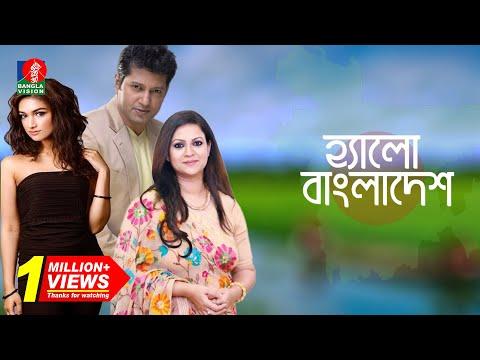 Hello Bangladesh | Bangla Natok | Full HD