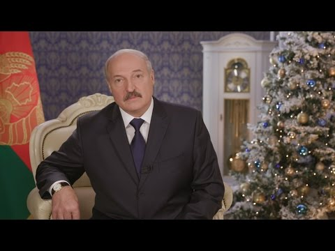 Лукашенко поздравил белорусов с Новым 2017 годом