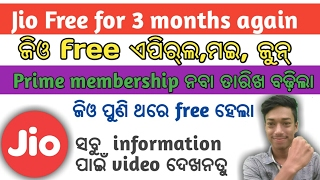 Hi friends welcome to Smita technical odia YouTube channel Friends today I am talk about jio summer offer Here you get free data unlimited calling till June 30 ...