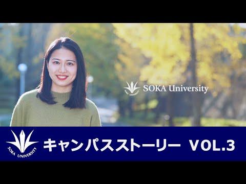創価 大学 ポータル