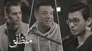 هشام الجخ - هشام خرما - مصطفى عاطف #منطقي