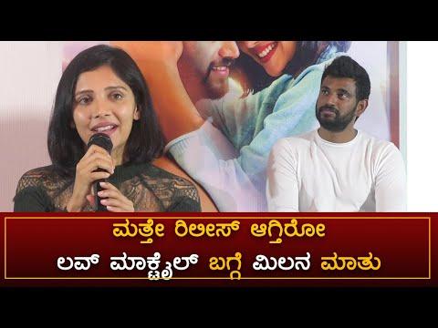 Milana nagaraj Exclusive talk | Love Mocktail Movie Re-release Pressmeet | Darling krishna - SStv
