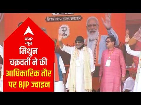Mithun Chakraborty officially joins BJP at Brigade Parade Maidan