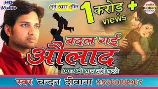 Video बदल गयी औलाद | Chandan Deewana | आंसू आ जायेंगे  सुन के Badal Gayi Aulad- चन्दन दीवाना Rathore Video MP3, 3GP, MP4, WEBM, AVI, FLV Oktober 2018
