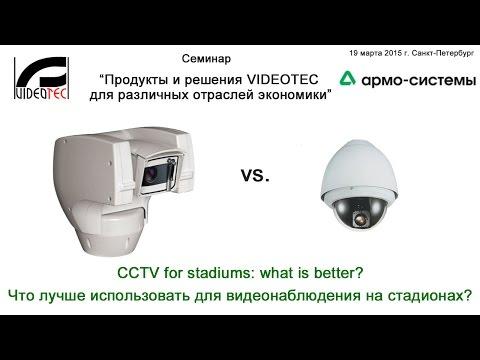 PTZ camera vs. Dome camera: what is better for stadium CCTV? (Видеонаблюдение для стадионов)