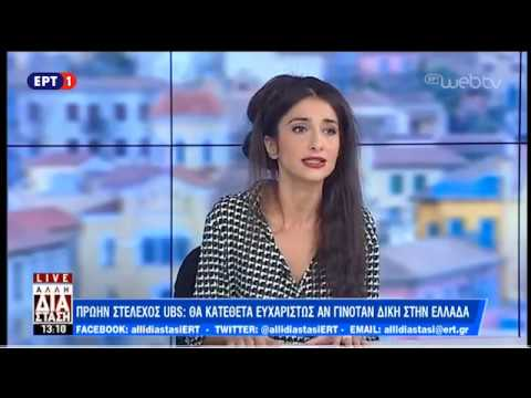 Τι λέει μάρτυρας-κλειδί για την φερόμενη εμπλοκή Ελλήνων στο σκάνδαλο UBS |7/11/18 | ΕΡΤ